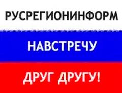 Русрегионинформ