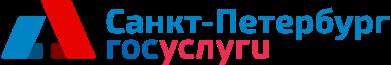 Портал государственных и муниципальных услуг Санкт-Петербурга